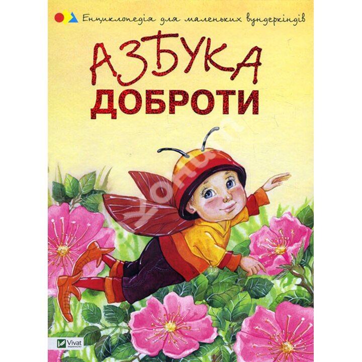 Азбука доброти - Наталія Чуб (978-617-690-008-5)