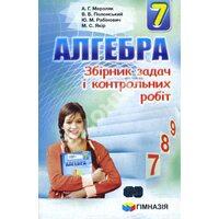 Алгебра 7 клас. Збірник задач і контрольних робіт