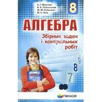 Алгебра 8 клас. Збірник задач і контрольних робіт