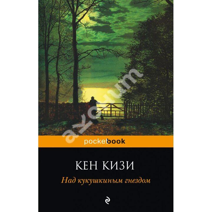 Над кукушкиным гнездом - Кен Кизи (978-5-699-37380-2)