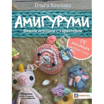Амигуруми. Вяжем игрушки с характером