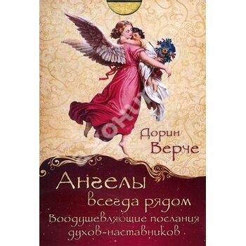 Ангелы всегда рядом. Воодушевляющие послания духов-наставников (набор из 44 карт)