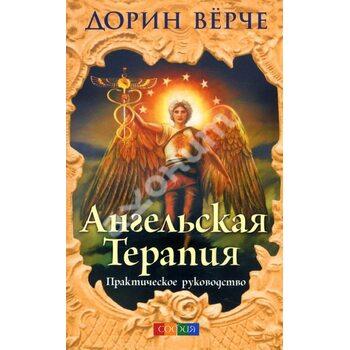 Ангельская терапия. Практическое руководство