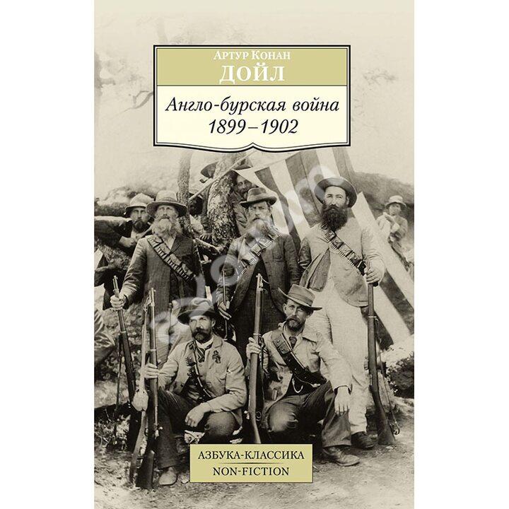 Англо-бурская война: 1899-1902 - Артур Конан Дойл (978-5-389-15566-4)