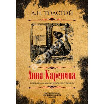 Анна Кареніна. Колекційне ілюстроване видання