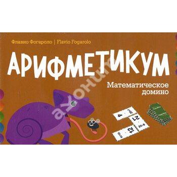 Аріфметікум . математичне доміно