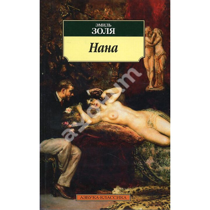Нана - Эмиль Золя (978-5-389-03364-1)