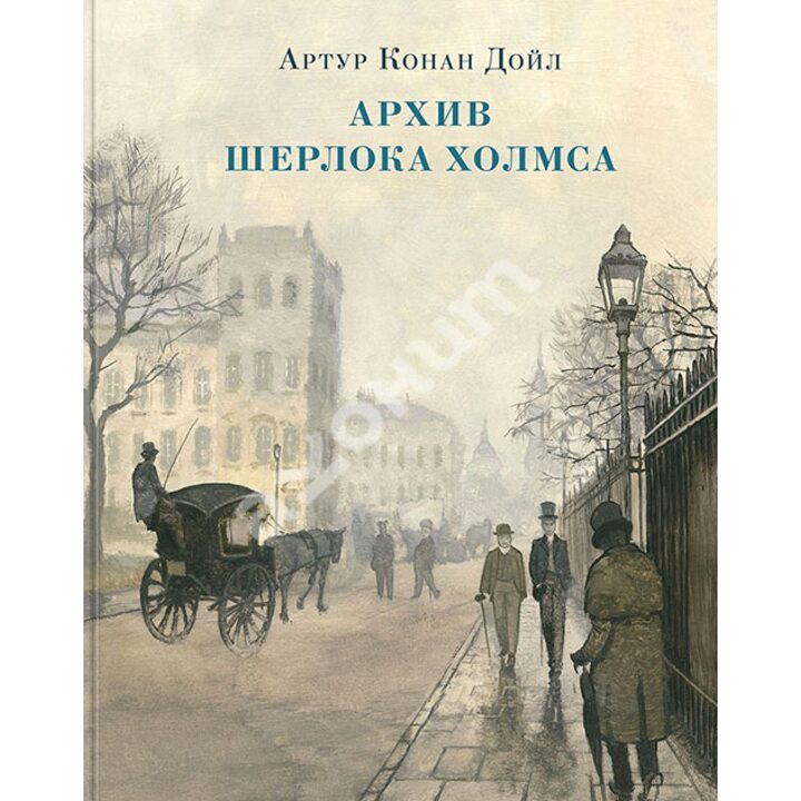 Архив Шерлока Холмса - Артур Конан Дойл (978-5-4335-0693-0)