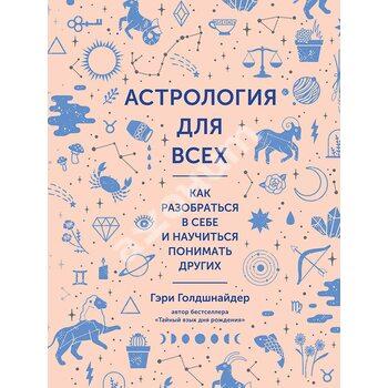 Астрологія для всіх . Як розібратися в собі і навчитися розуміти інших