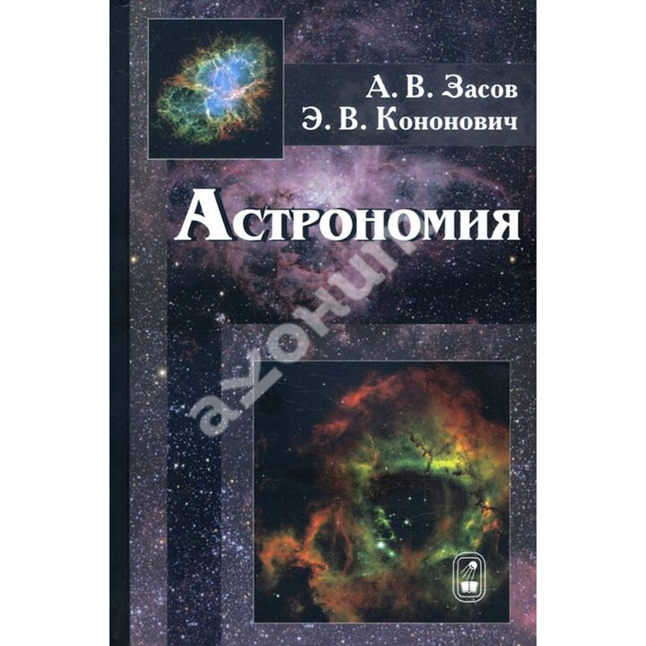 Астрономия - Анатолий Засов, Эдуард Кононович (978-5-9221-1736-4)