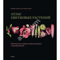Атлас цветковых растений. 200 ботанических семейств в необычных ракурсах и мельчайших деталях