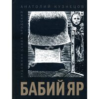 Бабий Яр: роман-документ