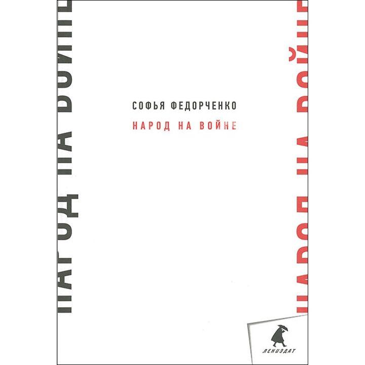 Народ на войне - Софья Федорченко (978-5-4453-0294-0)