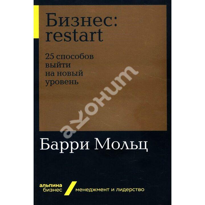 Бизнес: Restart. 25 способов выйти на новый уровень - Барри Мольц (978-5-9614-2761-5)