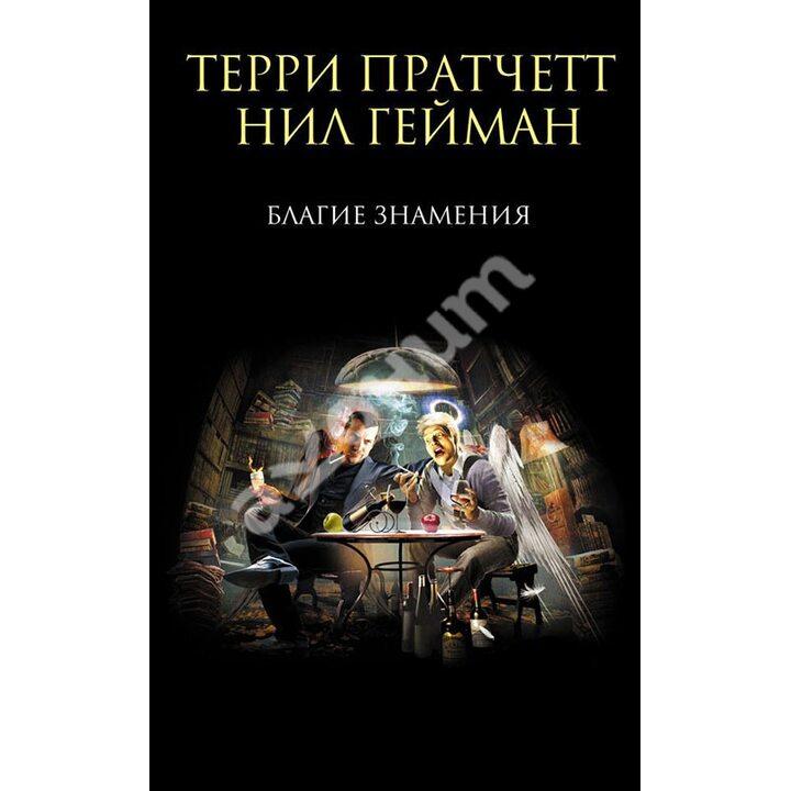 Благие знамения - Нил Гейман, Терри Пратчетт (978-617-7808-08-3)