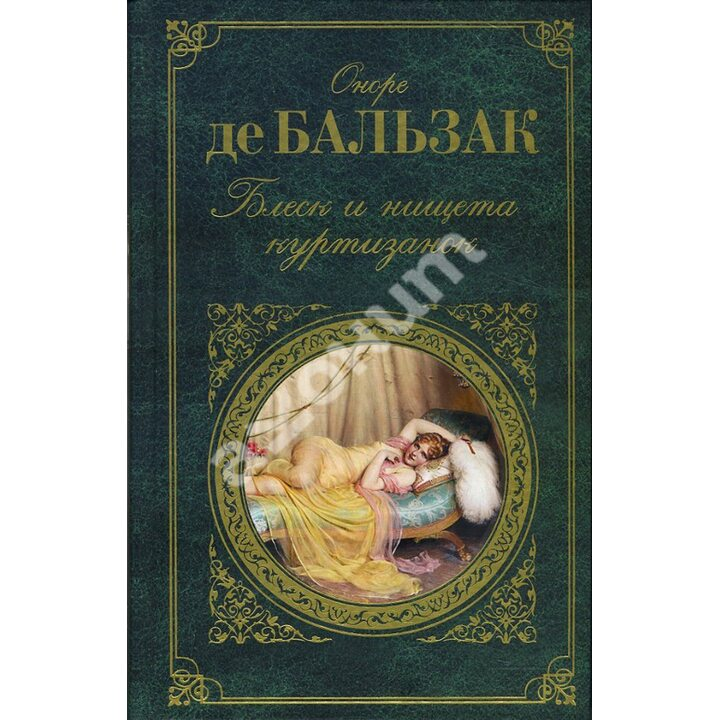 Блеск и нищета куртизанок - Оноре де Бальзак (978-5-04-096535-9)