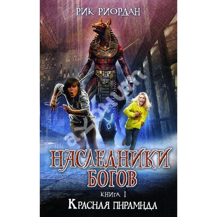 Наследники Богов. Книга 1. Красная пирамида - Рик Риордан (978-5-699-74976-8)