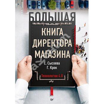 Велика книга директора магазину . технології 4.0