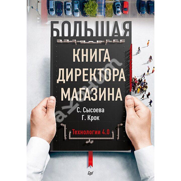 Большая книга директора магазина. Технологии 4.0 - Гульфира Крок, Светлана Сысоева (978-5-4461-1517-4)