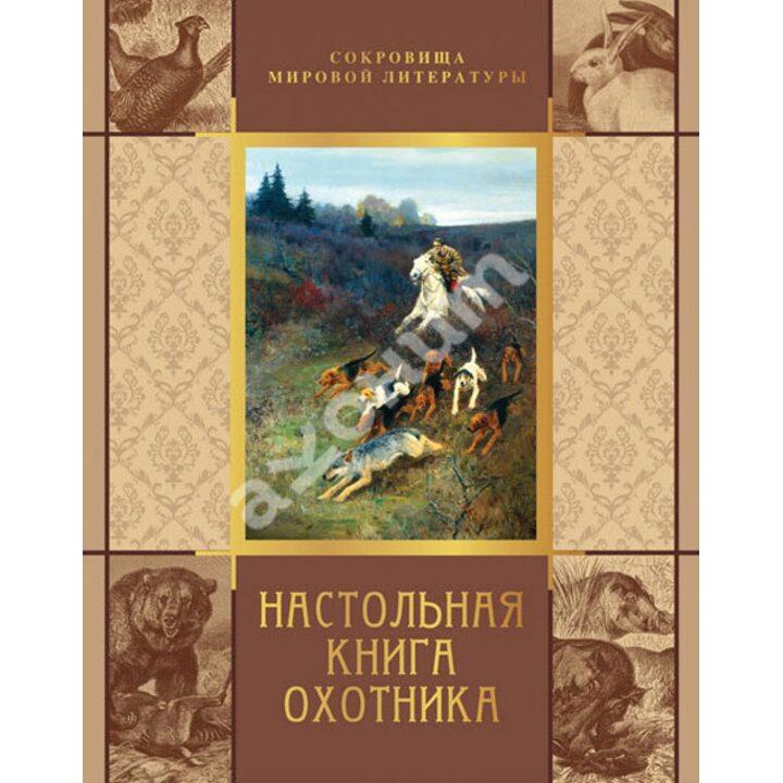 Настольная книга охотника - (978-5-373-04942-9)