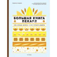 Большая книга пекаря. Хлеб, бриоши, выпечка. Учимся готовить шедевры