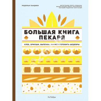 Велика книга пекаря . Хліб , бриоши , випічка . Вчимося готувати шедеври