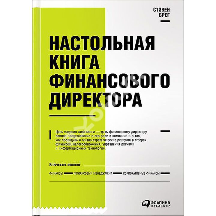 Настольная книга финансового директора - Стивен Брег (978-5-9614-5573-1)