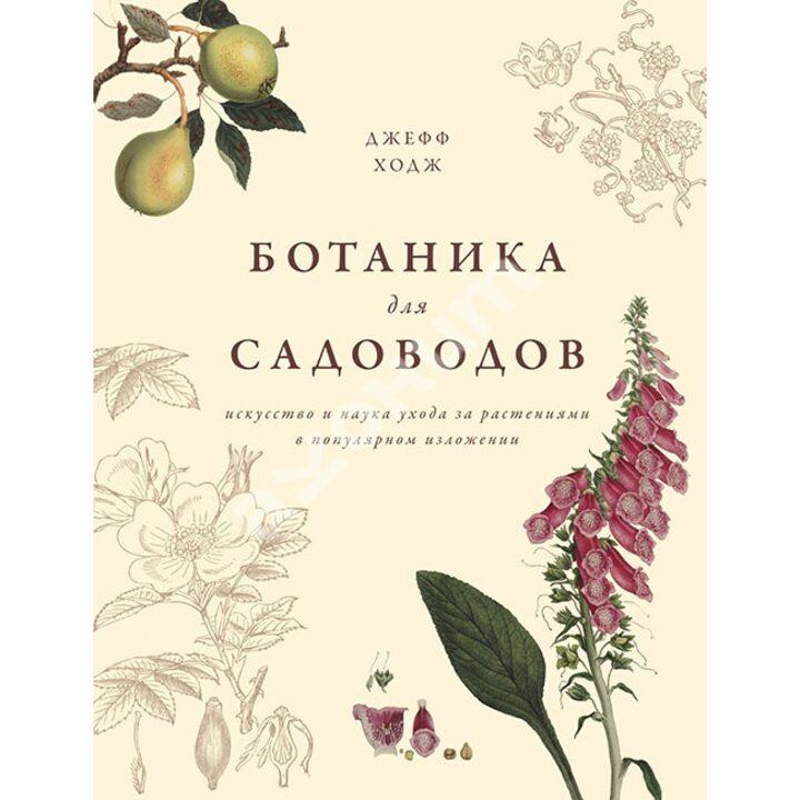 Ботаника для садоводов - Джефф Ходж (978-5-389-13415-7)