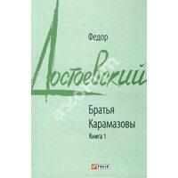 Братья Карамазовы. Книга 1