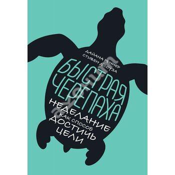 Швидка черепаха . Неделание як спосіб досягти мети