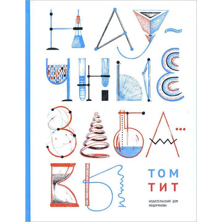 Научные забавы. Интересные опыты, самоделки, развлечения - Том Тит (978-5-91045-826-4)