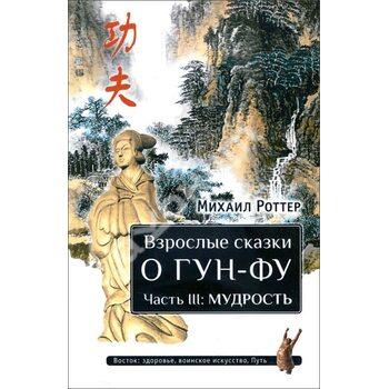 Дорослі казки про Гун - Фу . Частина 3. Мудрість