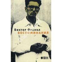 Виктор Франкл. Воспоминания