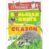 Виталий Бианки. Большая книга сказок