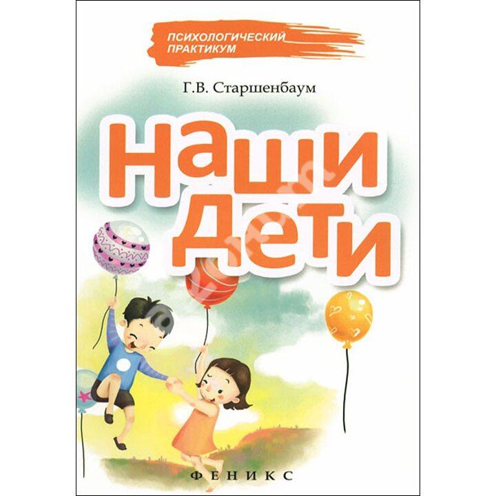 Наши дети - Геннадий Старшенбаум (978-5-222-19342-6)