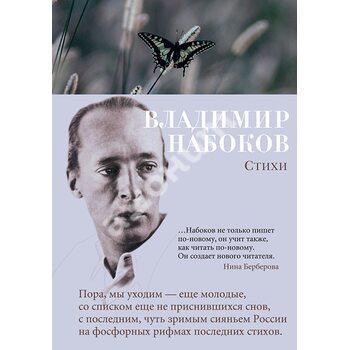 Володимир Набоков . вірші