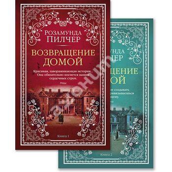 Возвращение домой (в 2-х книгах)