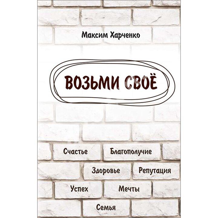 Возьми своё - Максим Харченко (978-617-7083-35-0)