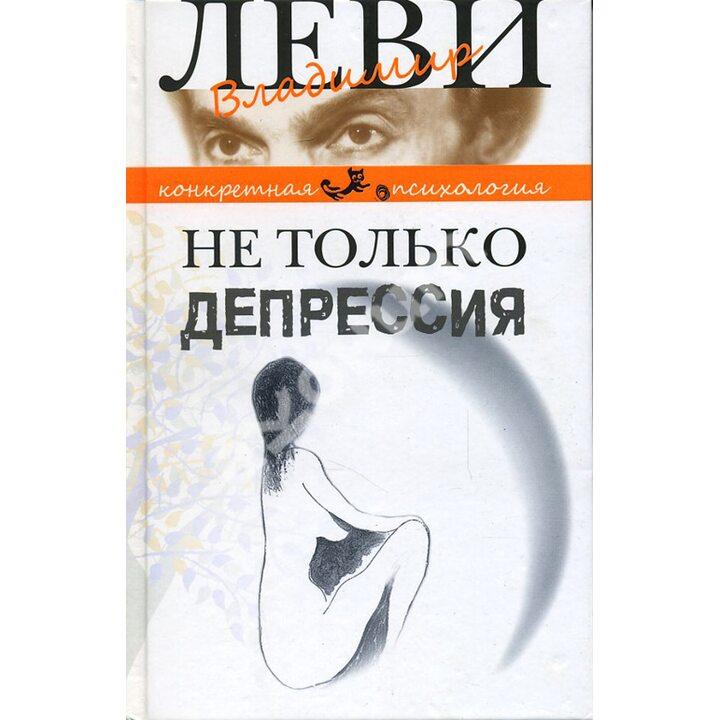 Не только депрессия - Владимир Леви (978-5-98697-275-6)