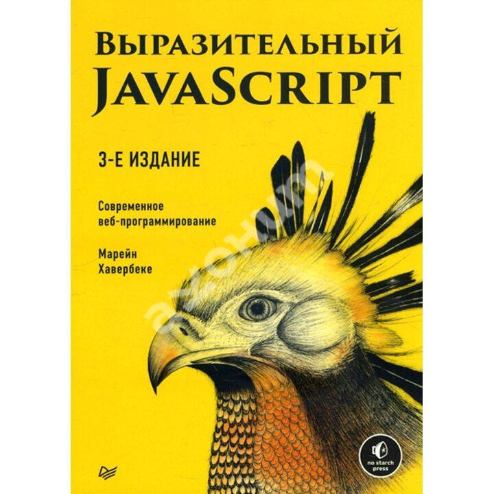 Выразительный JavaScript. Современное веб-программирование - Марейн Хавербеке (978-5-4461-1226-5)