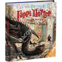Гаррі Поттер і Келих Вогню (ілюстроване видання)