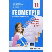 Геометрія 11 клас. Профільний рівень. Збірник самостійних і контрольних робіт