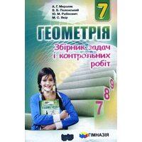 Геометрія 7 клас. Збірник задач і контрольних робіт