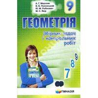 Геометрія 9 клас. Збірник задач і контрольних робіт