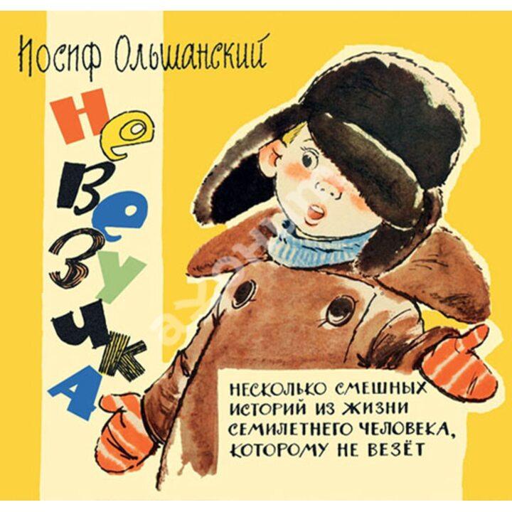Невезучка. Несколько смешных историй из жизни семилетнего человека, которому не везет - Иосиф Ольшанский (978-5-4335-0105-8)
