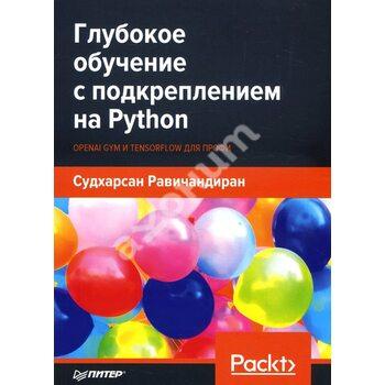 Глибоке навчання з підкріпленням на Python . OpenAI Gym і TensorFlow для профі