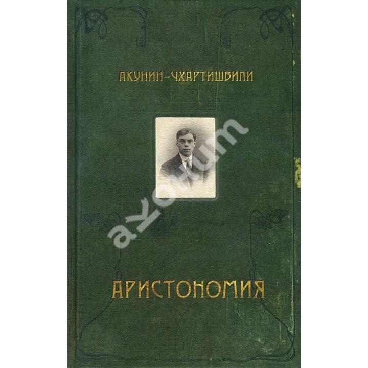 Аристономия - Борис Акунин (978-5-8159-1343-1)