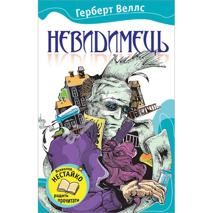 Невидимець - Герберт Веллс (978-617-538-248-6)
