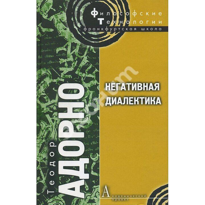 Негативная диалектика - Теодор Адорно (978-5-8291-1250-9)