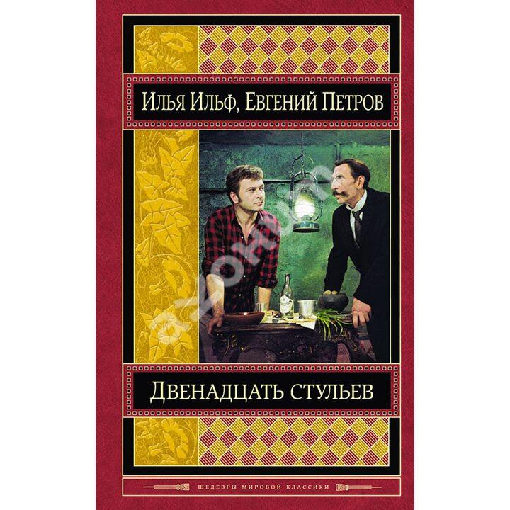 Двенадцать стульев. Золотой теленок - Евгений Петров, Илья Ильф (978-5-699-65441-3)